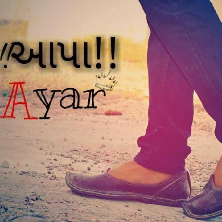 👑દ્વારકેશ😘 - ( આપા ! ! Ayar - ShareChat