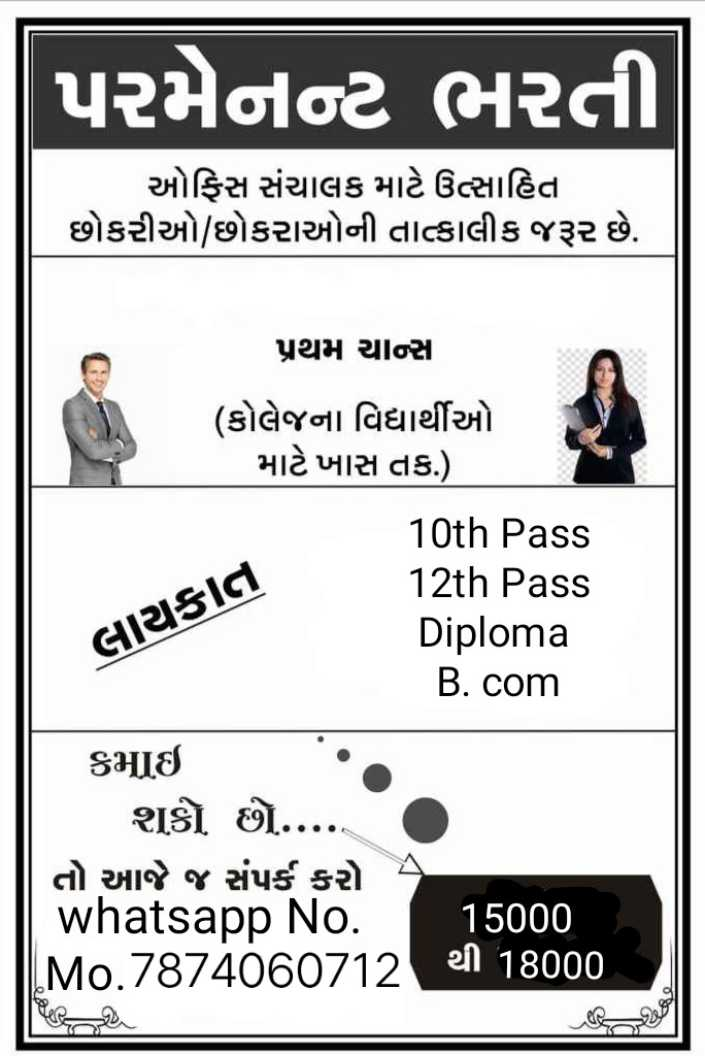 📕 ધોરણ 10 - પરમેનન્ટ ભરતી ઓફિસ સંચાલક માટે ઉત્સાહિત છોકરીઓ / છોકરાઓની તાત્કાલીક જરૂર છે . પ્રથમ ચાન્સ ( કોલેજના વિદ્યાર્થીઓ માટે ખાસ તક ) 10th Pass 12th Pass Diploma | B . Com . લાયકાત કમાઇ શકો છો . . . તો આજે જ સંપર્ક કરો whatsapp No . 15000 IMo . 7874060712 થી 18000 . - ShareChat