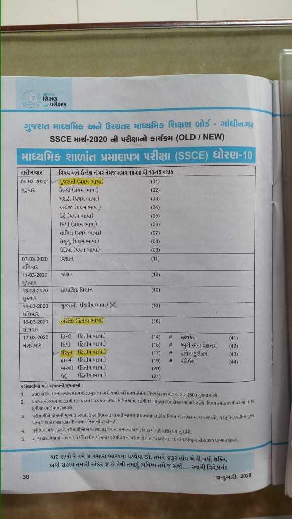 📕 ધોરણ 10 - શિક્ષણ 3 પરીક્ષણ ગુજરાત માધ્યમિક અને ઉચ્ચતર માધ્યમિક શિક્ષણ બોર્ડ - ગાંધીનગર ssCE માર્ચ - 2020 ની પરીક્ષાનો કાર્યક્રમ ( OLD TNEW ) માધ્યમિક શાળાંત પ્રમાણપત્ર પરીક્ષા ( SSCE ) ધોરણ - 10 તારીખવાર | વિષય અને ઈન્ડેક્ષ નંબર તેમજ સમય 10 - 00 થી 13 - 15 કલાક 05 - 03 - 2020 ગુજરાતી ( પ્રથમ ભાષા ) ગુરૂવાર હિન્દી ( પ્રથમ ભાષા ) મરાઠી ( પ્રથમ ભાષા ) ( 03 ) , અંગ્રેજી ( પ્રથમ ભાષા ) ઉર્દૂ ( પ્રથમ ભાષા ) સિંધી ( પ્રથમ ભાષા ) તામિલ ( પ્રથમ ભાષા ) તેલુગુ ( પ્રથમ ભાષા ) ઉડિયા ( પ્રથમ ભાષા ) 07 - 03 - 2020 વિજ્ઞાન ( 11 ) કાનિવારે 11 - 03 - 2020 ગણિત ( 12 ) . બુધવારે 13 - 03 - 2020 | સામાજિક વિજ્ઞાન ( 10 ) શકવાર 14 - 03 - 2020 | ગુજરાતી ( દ્વિતીય ભાષા ) X કાનિવાર 15 - 032020 અંગ્રેજી ( દ્વિતીય ભાષા ) ( 10 ) સોમવાર 17 - 03 - 2020 | હિન્દી ( દ્વિતીય ભાષા ) ( 14 ) + હેલ્થકેર મેંગળવાર . સિપી ( દ્વિતીય ભાષા ) ( 15 ) # બ્યુટી એન્ડ વેલનેશ ( 42 ) સંસ્કૃત ( દ્વિતીષ ભાષા ) ( 17 ) a રાવેલ ટુરીઝમ ( 43 ) ફારસી ( દ્વિતીય ભાષા ) ( 19 ) # રીટેઈલ અરબી ( દ્વિતીય ભાષા ) ( 20 ) ઉર્દૂ ( દ્વિતીય ભાષા ) ( 21 ) પરીક્ષાર્થીઓ માટે અગત્યની સુચનાઓ : ૧ ફકt ધોરણ - 10 ના તમામ પ્રશ્રપત્રો B0 ગુના વેશે જયારે વોકરાનો કીડસના ધિષપકીક 1 થી 44 - શ્રીસ ( 30 ) માના ડે . . 7 પ્રો પત્રની સર્ષે 10 to Nણી 1p 15 કંaોક પ્રાપત્ર વાંચવો માટે તયો 10 . 15થી 13 . 15 કલા ઉત્તર લખવા માટે . વિષય માંકડની માં મ | 11 , 15 | સુધી લ૧યુવા દેવામાં માવો . ૧ પરીક્ષા l [ મે પોતાની મુખ્ય ઉત્તરેણી ઉપર વિપપના નામની આગ મ ક્રોધમાં દેશવિલ વિપક્ષ કો નખતે મ વાક્ય લખવો . પરંતુ ' વ / / ના મુ , | પાના ઉપર કોઈપણ પ્રકારની ઓળખ નિયાની કરવીનJ [ , કે પરીક્ષાના પ્રથમ દિવસે પરીક્ષાર્થીની ને પરીક્ષા પારૂ થવાના સમયની માં !ો પાક મા હાજર થવાનું રખે છે . કિ શાળા દ્વારા લેવામાં આવનાર વે કપિકવિષયો કેમ કે 22 થી 40 ની પરીક્ષાંતે શાળા દ્વારા તા . 10 થી 12 ફેબ્રુઆરી - 2020માન લવાશે . યાદ રાખો કે તમે જે તમારા ભાગ્યના ઘડવૈયા છો . તમને જરૂર હોય એવી બધી શક્તિ , બધી સહાય તમારી અંદર જ છે તેથી તમારું ભવિષ્ય તમે જ સ . . . - સ્વામી વિવેકાનંદ જાન્યુઆરી , 2020 - ShareChat