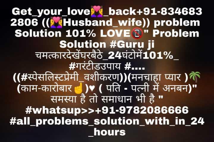 💐 નંદલાલ બોઝ જન્મજયંતિ - Get _ your _ love _ back + 91 - 834683 2806 ( ( « Husband _ wife ) ) problem Solution 101 % LOVED Problem Solution # Guru ji चमत्कारदेखेंघरबैठे 24घंटोमें101 % _ _ # गरंटीडउपाय # . . . . ( % # स्पेसलिस्टप्रेमी वशीकरण ) ( मनचाहा प्यार ) ( काम - कारोबार ) ( पति - पत्नी में अनबन ) ' समस्या है तो समाधान भी है # whatsup > > + 91 - 9782086666 # all _ problems _ solution _ with _ in _ 24 _ _ _ hours - ShareChat