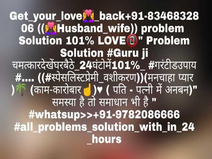 💐 નંદલાલ બોઝ જન્મજયંતિ - Get _ your _ lovepºe _ back + 91 - 83468328 06 ( ( 9 CHusband _ wife ) problem Solution 101 % LOVE 1 Problem _ _ _ Solution # Guruji चमत्कारदेखेंघरबैठे _ 24घंटोमें101 % _ # गरंटीडउपाय # . . . . ( ( # स्पेसलिस्टप्रेमी वशीकरण ) ) ( मनचाहा प्यार ) ( काम - कारोबार ) ( पति - पत्नी में अनबन ) समस्या है तो समाधान भी है # whatsup > > + 91 - 9782086666 # all _ problems _ solution _ with _ in _ 24 _ hours - ShareChat