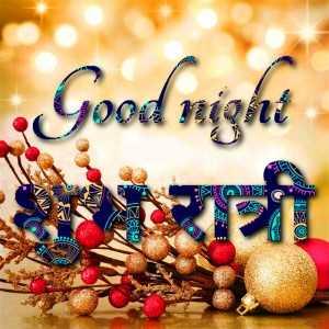 😊 નવા વર્ષના અચ્છે દિન - Good night ITSE za . - ShareChat