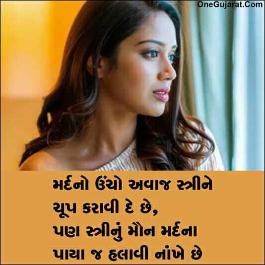 👧 નારી શક્તિ - One Gujarat . Com મર્દનો ઉંચો અવાજ સ્ત્રીને ચૂપ કરાવી દે છે , પણ સ્ત્રીનું મૌન મર્દના પાયા જ હલાવી નાખે છે - ShareChat