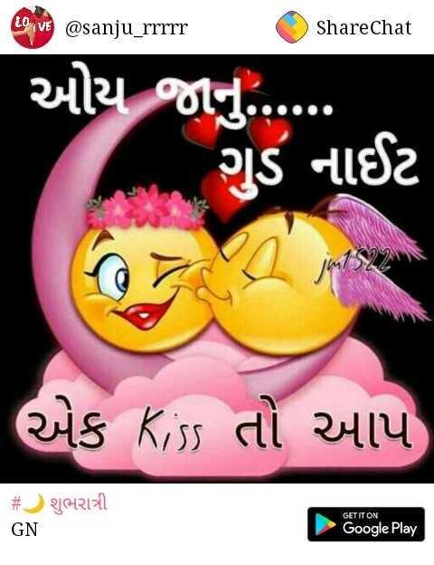 💸 નોટ બંધીના 2 વર્ષ - LOVE @ sanju _ rrrrr ShareChat ' ઓય જાનું . . . . . . ગુડ નાઈટ એક KISS તો આપ # શુભરાત્રી GN GET IT ON Google Play - ShareChat