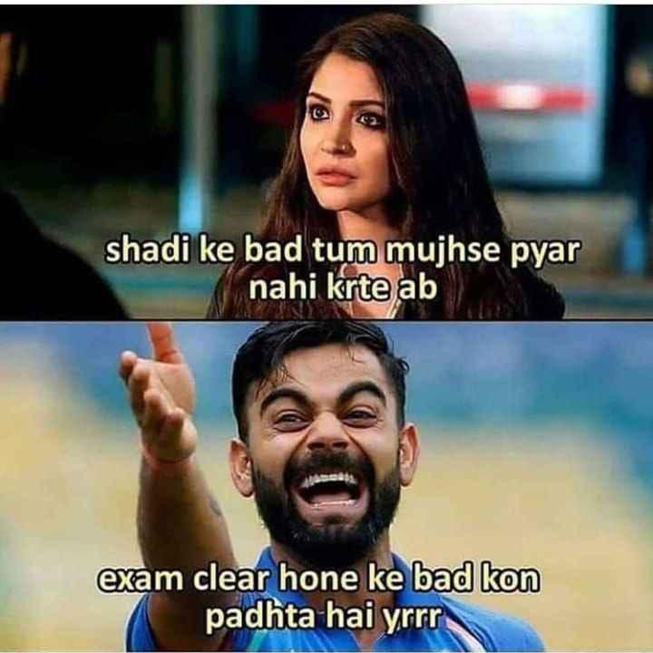 😜 પતિ-પત્ની જોક્સ - shadi ke bad tum mujhse pyar nahi krte ab exam clear hone ke bad kon padhta hai yrrr - ShareChat