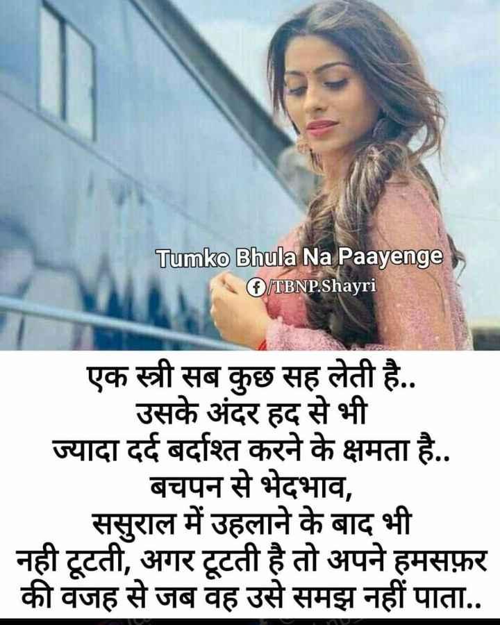 💑 પતી-પત્ની પ્રેમ - Tumko Bhula Na Paayenge € / TBNP . Shayri एक स्त्री सब कुछ सह लेती है . . उसके अंदर हद से भी ज्यादा दर्द बर्दाश्त करने के क्षमता है . . बचपन से भेदभाव , ससुराल में उहलाने के बाद भी नही टूटती , अगर टूटती है तो अपने हमसफ़र की वजह से जब वह उसे समझ नहीं पाता . . - ShareChat