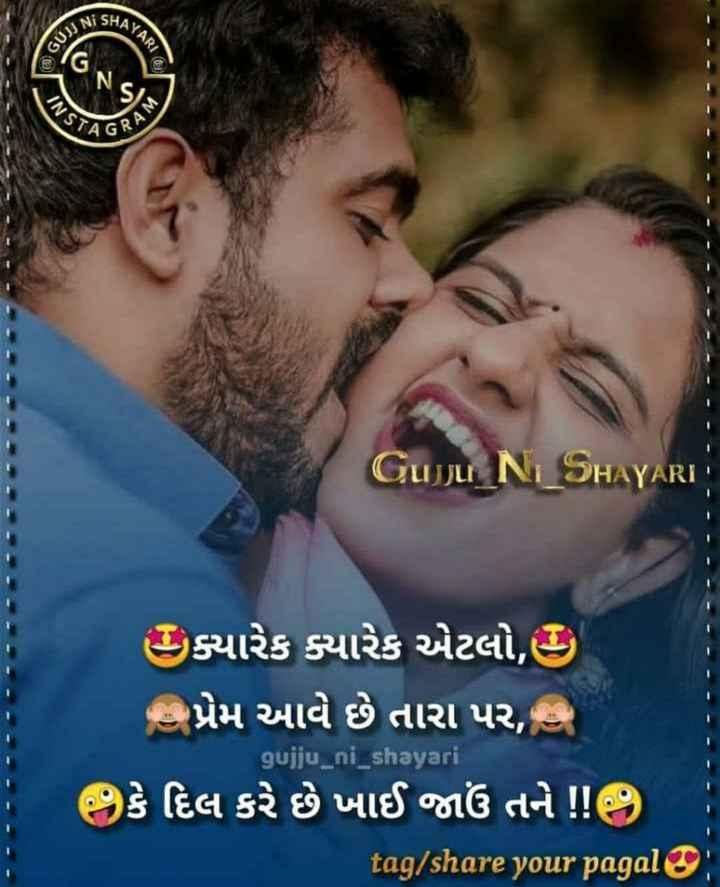 💑 પતી-પત્ની પ્રેમ - SHAYA GUJ ARI ( 1 ) VSTA AGR RAM Gujju _ N _ SHAYARI ક્યારેક ક્યારેક એટલો , હ પહો પ્રેમ આવે છે તારા પર , ' gujju _ ni _ shayari ' છેકે દિલ કરે છે ખાઈ જાઉં તને ! ! tag / share your pagal - ShareChat