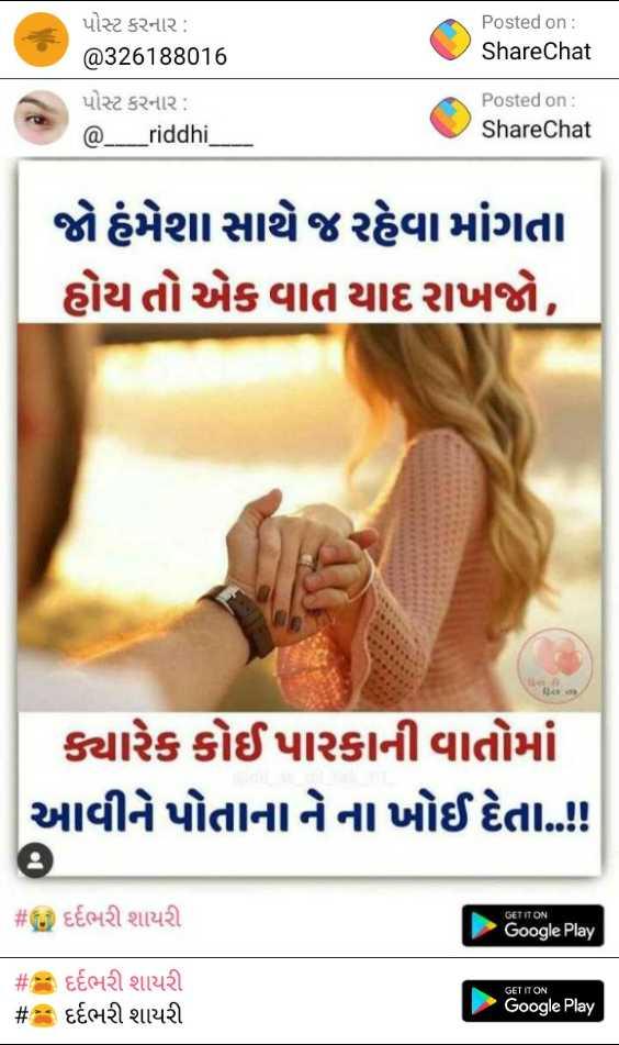 💑 પતી-પત્ની પ્રેમ - પોસ્ટ કરનાર : @ 326188016 Posted on : ShareChat પોસ્ટ કરનાર : @ _ riddhi _ Posted on : ShareChat જે હંમેશા સાથે જ રહેવા માંગતા હોય તો એક વાત યાદ રાખજો , કયારેક કોઈ પારકાની વાતોમાં આવીને પોતાનાને ના ખોઈ દેતા . . ! # ) દર્દભરી શાયરી GET IT ON Google Play # 5 દર્દભરી શાયરી # - : દર્દભરી શાયરી GET IT ON Google Play - ShareChat