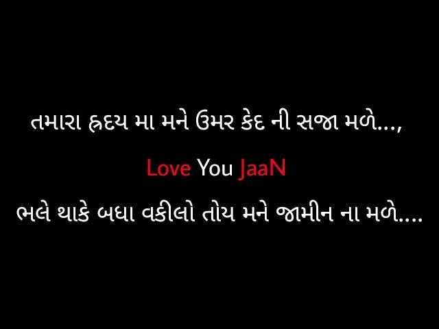 🔥પાગલ પ્રેમી ♥️ - ' તમારા હૃદય માં મને ઉમર કેદ ની સજા મળે . . . , Love You JaaN ' ભલે થાકે બધા વકીલો તોય મને જામીન ના મળે . . . . - ShareChat