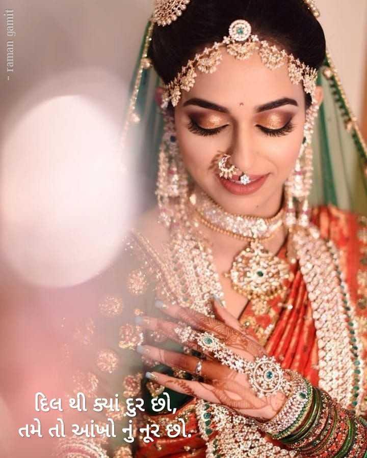🔥પાગલ પ્રેમી ♥️ - - raman gamit દિલ થી ક્યાં દુર છો ,   તમે તો આંખો નું નૂર છો . - ShareChat