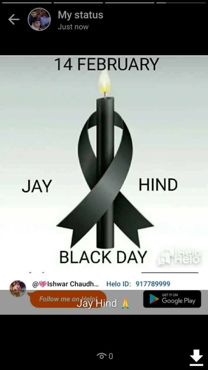 💐 પુલવામાં હુમલો: 1 વર્ષ પૂર્ણ - My status Just now 14 FEBRUARY JAY HIND BLACK DAY OTHES @ Ishwar Chaudh . . . ID : 917789999 GET IT ON Follow me on av Hindi Google Play OO - ShareChat