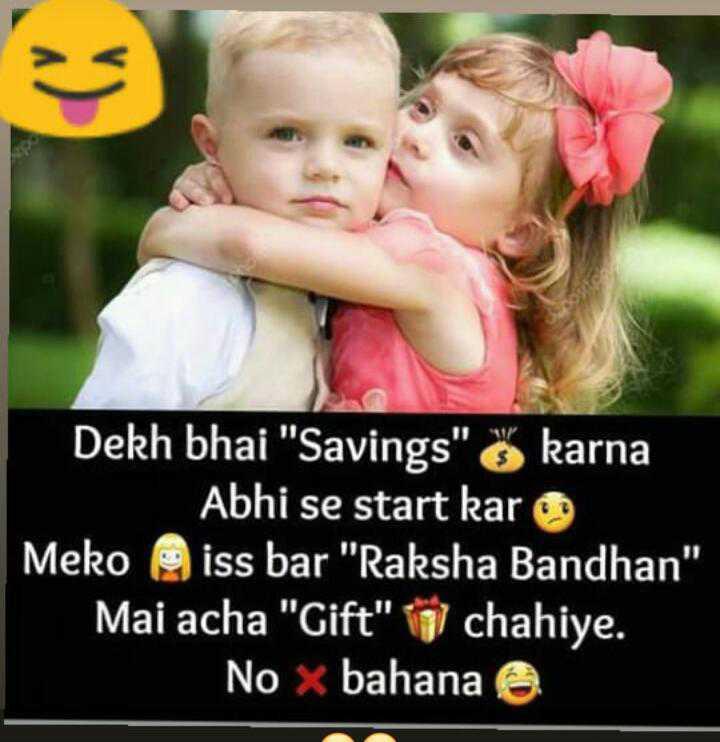 🙏 પોષ પૂર્ણિમા - Dekh bhai Savings 8 karna Abhi se start kar Meko iss bar Raksha Bandhan Mai acha Gift o chahiye . Nox bahana - ShareChat