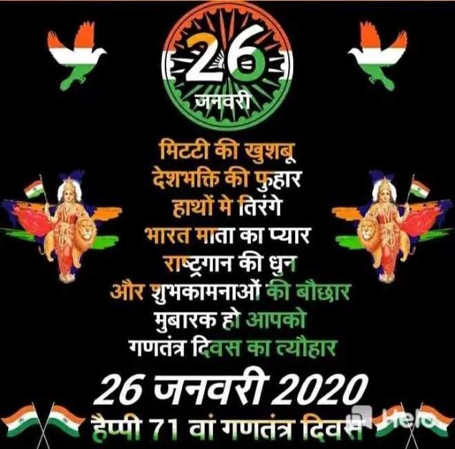 🇮🇳 પ્રજાસતાક દિવસ - नवरी मिटटी की खुशबू देशभक्ति की फुहार हाथों मे तिरंगे भारत माता का प्यार राष्ट्रगान की धुन और शुभकामनाओं की बौछार मुबारक हो आपको गणतंत्र दिवस का त्यौहार 26 जनवरी 2020 - हैप्पी 71 वां गणतंत्र दिवस मान - ShareChat