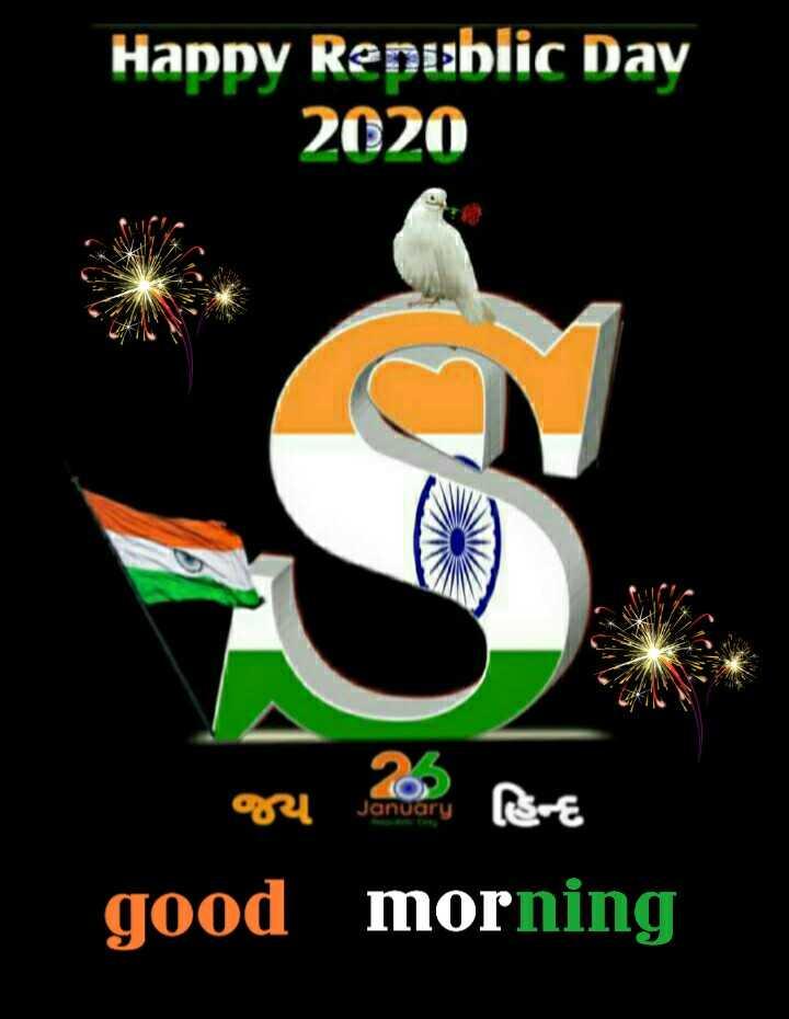 🇮🇳 પ્રજાસતાક દિવસ - Hanny Republic Day 2020 January good morning - ShareChat