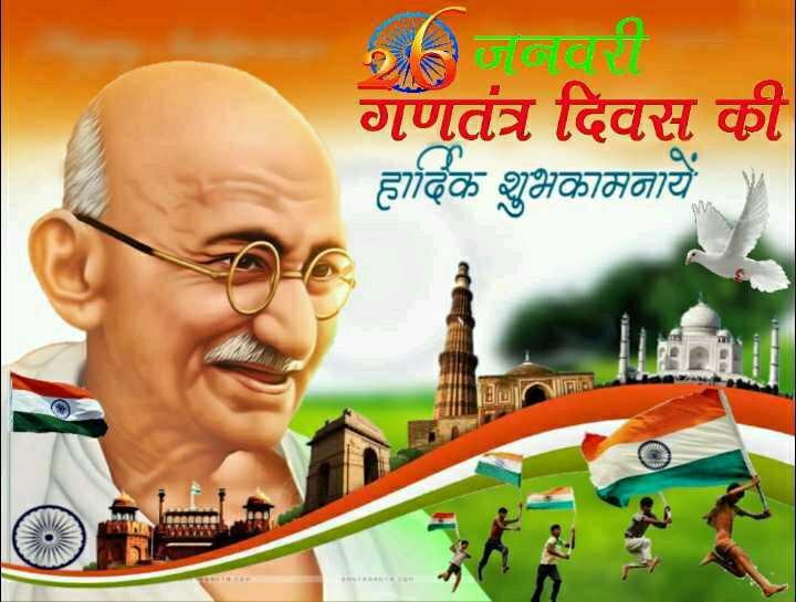 🇮🇳 પ્રજાસતાક દિવસ - गणतंत्र दिवस की हार्दिक शुभकामनायें - ShareChat