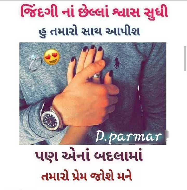 💕 પ્રેમની મહેફિલ - જિંદગી નાં છેલ્લાં શ્વાસ સુધી હુ તમારો સાથ આપીશ D . parmar પણ એનાં બદલામાં તમારો પ્રેમ જોશે મને - ShareChat