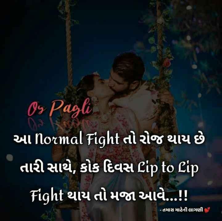 💘 પ્રેમનો રંગ - Oy Pagli ' આ શormal fight તો રોજ થાય છે તારી સાથે , કોક દિવસ Lip to cip fight થાય તો મજા આવે . . . ! ! - તમારા માટેની લાગણી છે - ShareChat