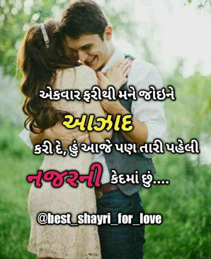 💘 પ્રેમ 💘 - એકવાર ફરીથીમનીજીની ( આાિર્થે કરી દે , હુઆજેપણતારી પહેલી ૦ની કેદમાં છું . ... @ hest _ shayri _ for _ love - ShareChat