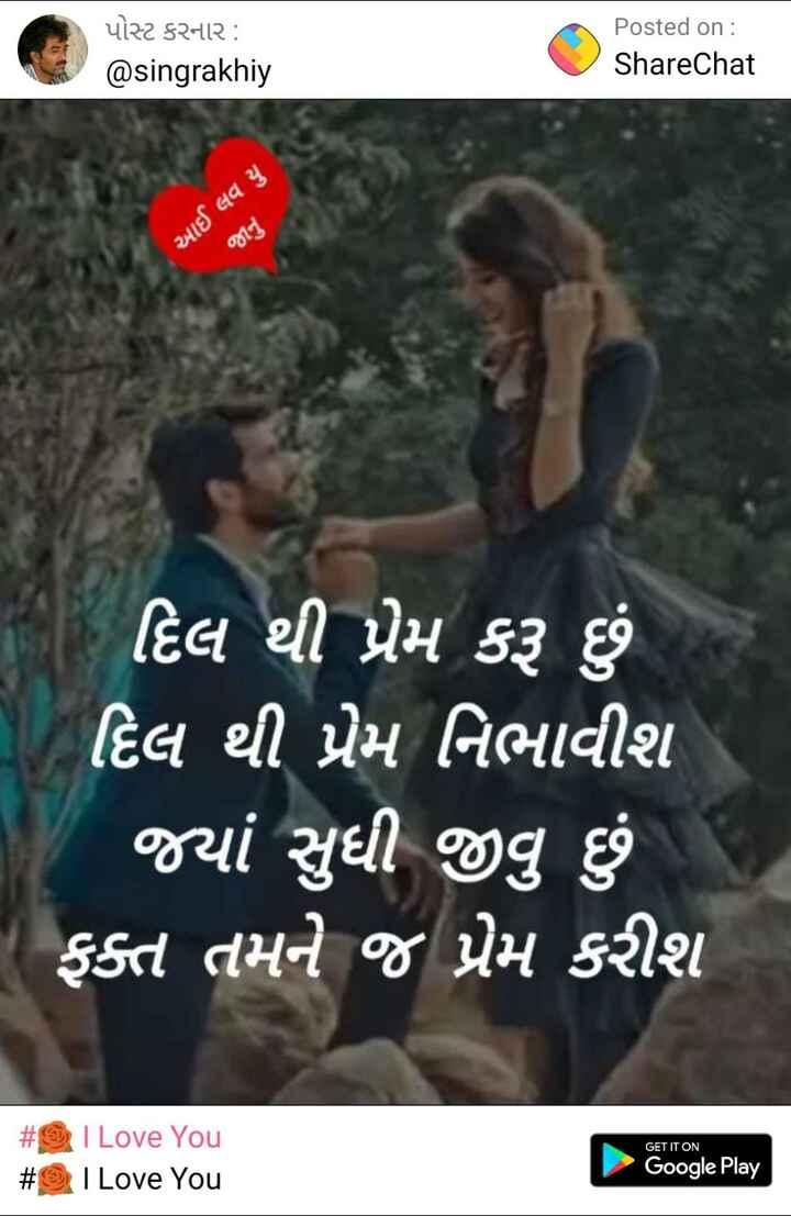💘 પ્રેમ 💘 - પોસ્ટ કરનાર : @ singrakhiy Posted on : ShareChat આઈ લવ યુ જાનું દિલ થી પ્રેમ કરૂ છું . દિલ થી પ્રેમ નિભાવીશ ' જયાં સુધી જીવુ ફક્ત તમને જ પ્રેમ કરીશ GET IT ON # 9 I Love You # 9 I Love You Google Play - ShareChat