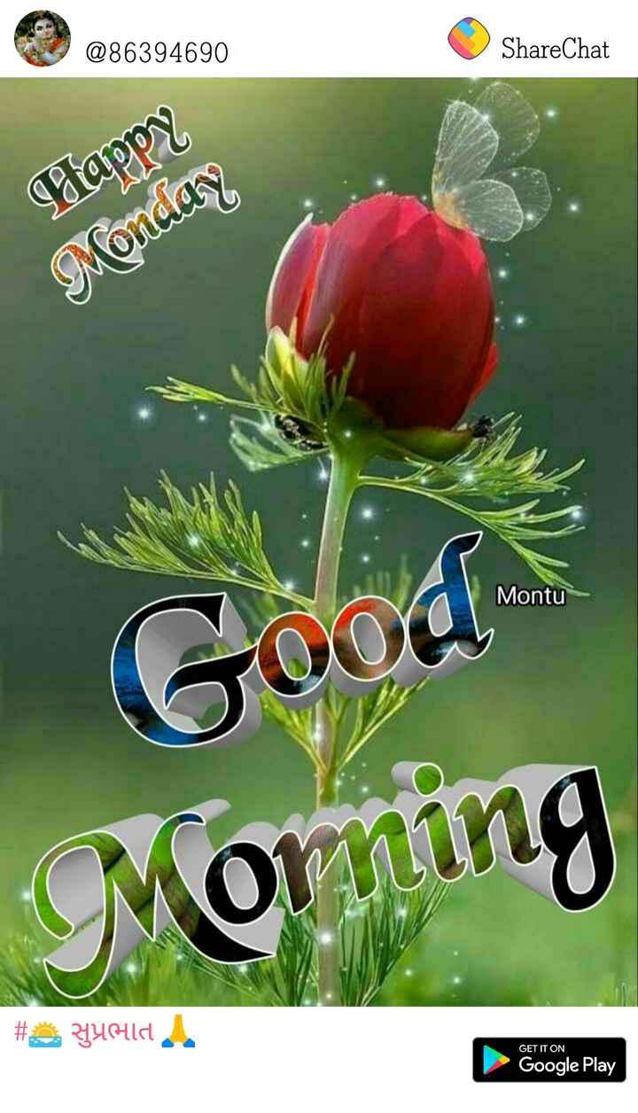 💘 પ્રેમ 💘 - @ 8394600 @ 86394690 ShareChat Dappy Monday Montu Good Morning # Yold GET IT ON Google Play - ShareChat