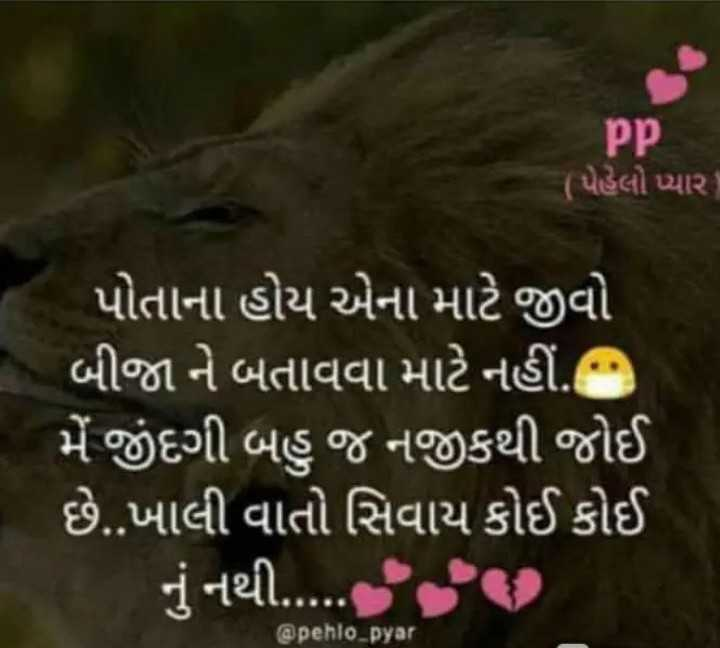 💘 પ્રેમ 💘 - pp ( પહેલો પ્યાર પોતાના હોય એના માટે જીવો ' બીજા ને બતાવવા માટે નહીં . ) મેં જીંદગી બહુ જ નજીકથી જોઈ છે . . ખાલી વાતો સિવાય કોઈ કોઈ ' નું નથી . . . . . . @ pehlo pyar - ShareChat