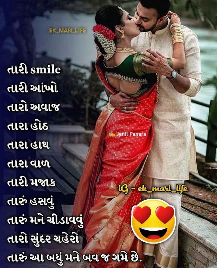 💘 પ્રેમ 💘 - EK _ MARI _ LIFE તારી smile તારી આંખો તારો અવાજ તારા હોઠ Jenil Panara તારા હાથ તારા વાળ તારી મજાક iG - ek _ mari _ life તારું હસવું ' તારું મને ચીડાવવું તારો સુંદર ચહેરો ' તારું આ બધું મને બવ જ ગમે છે . - ShareChat