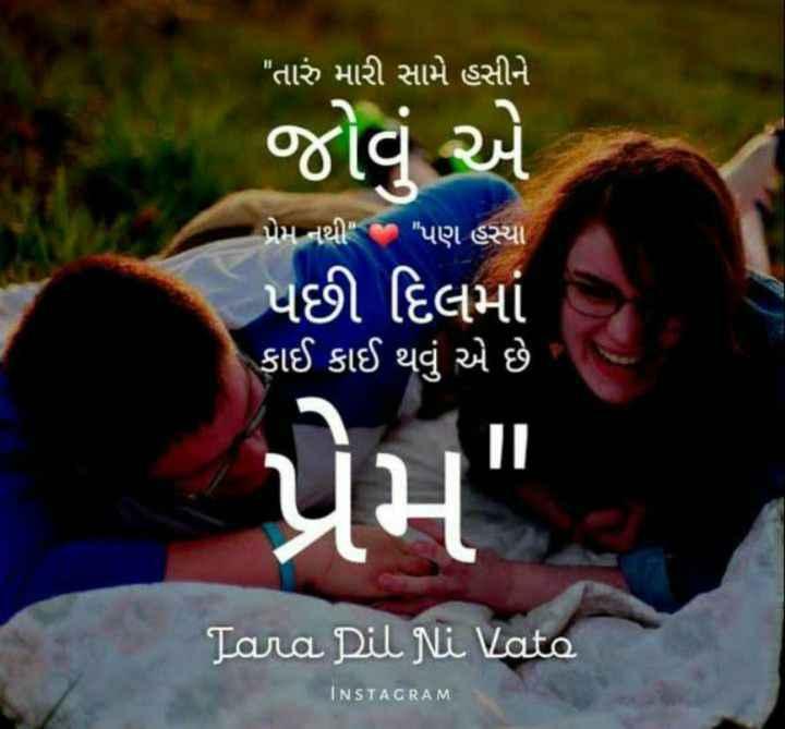 💘 પ્રેમ 💘 - તારું મારી સામે હસીને જોવું એ પ્રેમ નથી પણ હસ્યા પછી દિલમાં કાઈ કાઈ થવું એ છે પ્રેમ Tara Dil Ni Kate INSTAGRAM - ShareChat