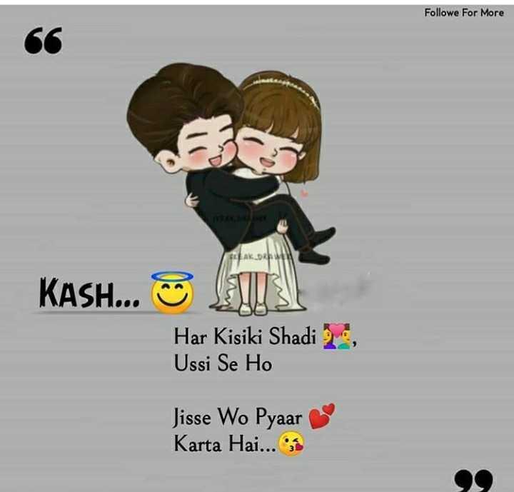 💘 પ્રેમ 💘 - Followe For More AKDA KASH . . . ☺ LT Har Kisiki Shadi Ussi Se Ho Jisse Wo Pyaar Karta Hai . . . - ShareChat