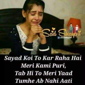 💘 પ્રેમ 💘 - Sad Shayari Sayad Koi To Kar Raha Hai Meri Kami Puri , Tab Hi To Meri Yaad Tumhe Ab Nahi Aati - ShareChat