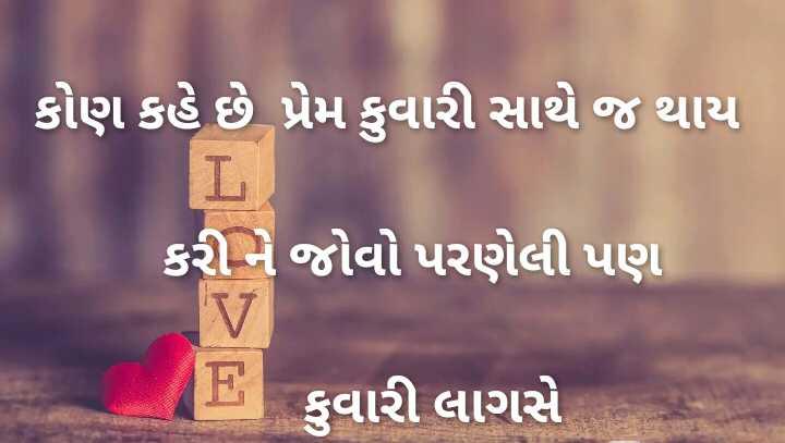 💘 પ્રેમ 💘 - કોણ કહે છે પ્રેમ કુવારી સાથે જ થાય કરી ને જોવો પરણેલી પણ IF કવારી લાગશે - ShareChat