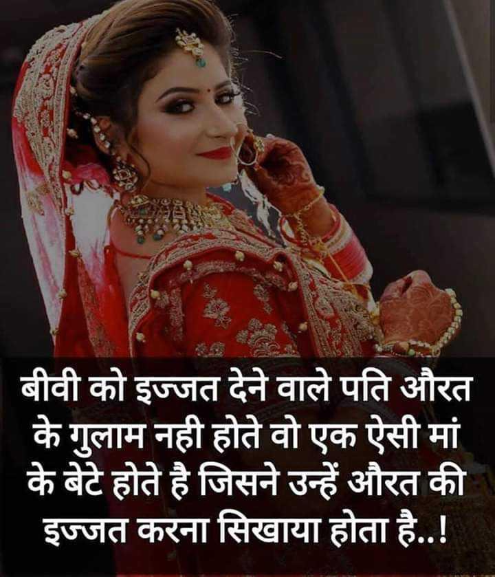 💘 પ્રેમ 💘 - बीवी को इज्जत देने वाले पति औरत के गुलाम नही होते वो एक ऐसी मां के बेटे होते है जिसने उन्हें औरत की इज्जत करना सिखाया होता है . . ! - ShareChat