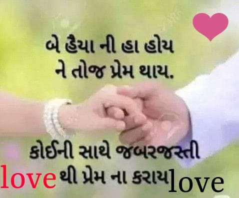 💘 પ્રેમ 💘 - બે હૈયા ની હા હોય ને તોજ પ્રેમ થાય . કોઈની સાથે જબરજસ્તી loveથી પ્રેમ ના કરાયlove - ShareChat