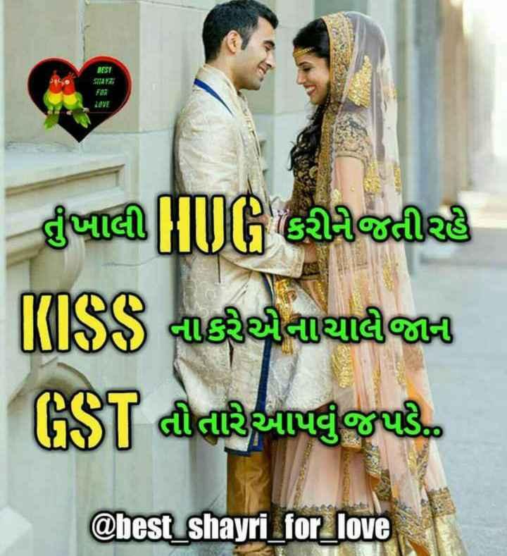 💘 પ્રેમ 💘 - SEST SHAYRI * LOVE તૃષાલીIDE કરીરીજીઉં [ IS $ વાર્થી વાલીજી Sir Aીતારાપજીણી , @ hest _ shayri _ for _ love - ShareChat