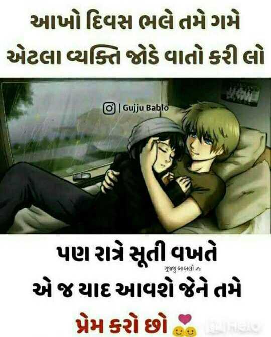 💘 પ્રેમ 💘 - આખો દિવસ ભલે તમે ગમે એટલા વ્યક્તિ જોડે વાતો કરી લો Gujju Bablo ગુજ્જુ બાબલો ક પણ રાત્રે સૂતી વખતે એ જ યાદ આવશે જેને તમે પ્રેમ કરો છો - ShareChat