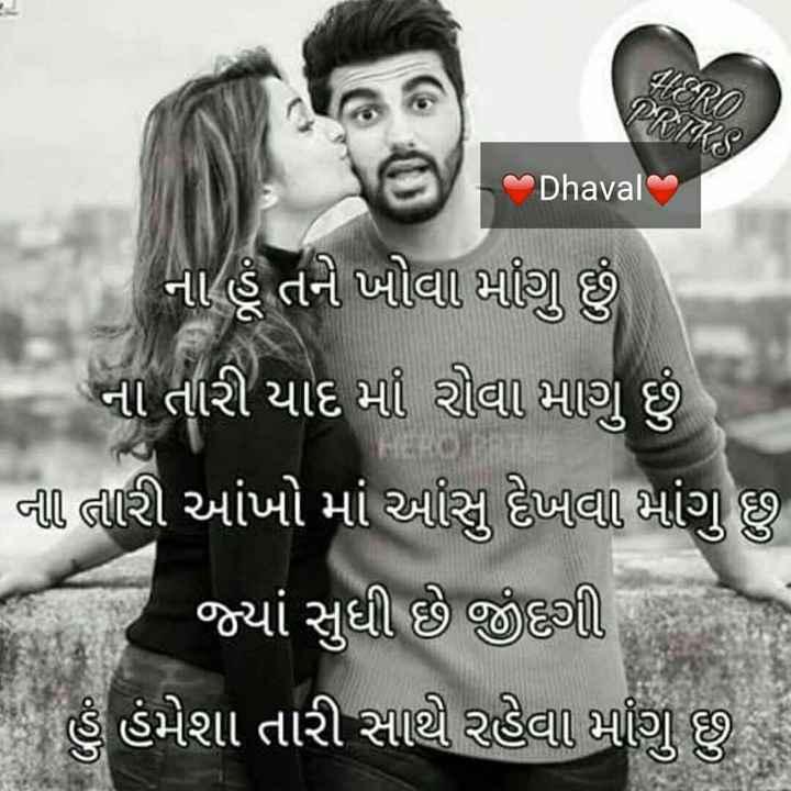 💘 પ્રેમ 💘 - PRIKS Dhaval ના હું તને ખોવા માગુ છું . ના તારી યાદ માં રીવા માગુ છું ના તારી આંખો માં આંસુ દેખાવા માંગુ છું જ્યાં સુધી છે જીંદગી - હું હંમેશા તારી સાથે રહેવા માંગુ છું . - ShareChat