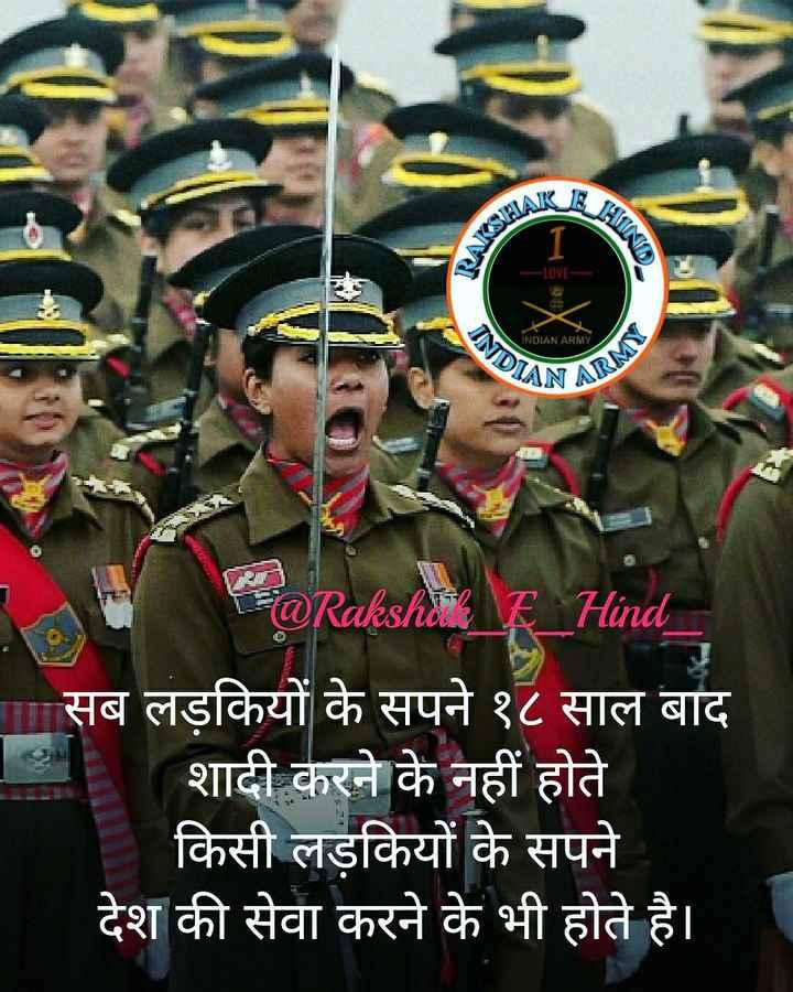🇮🇳 ફોજી સ્ટેટસ - JOSHAT - LOVE INDIA INDIAN ARMY PIAN NI ARMY E @ Rakshak E _ Hind _ पा सब लड़कियों के सपने १८ साल बाद शादी करने के नहीं होते किसी लड़कियों के सपने देश की सेवा करने के भी होते है । - ShareChat