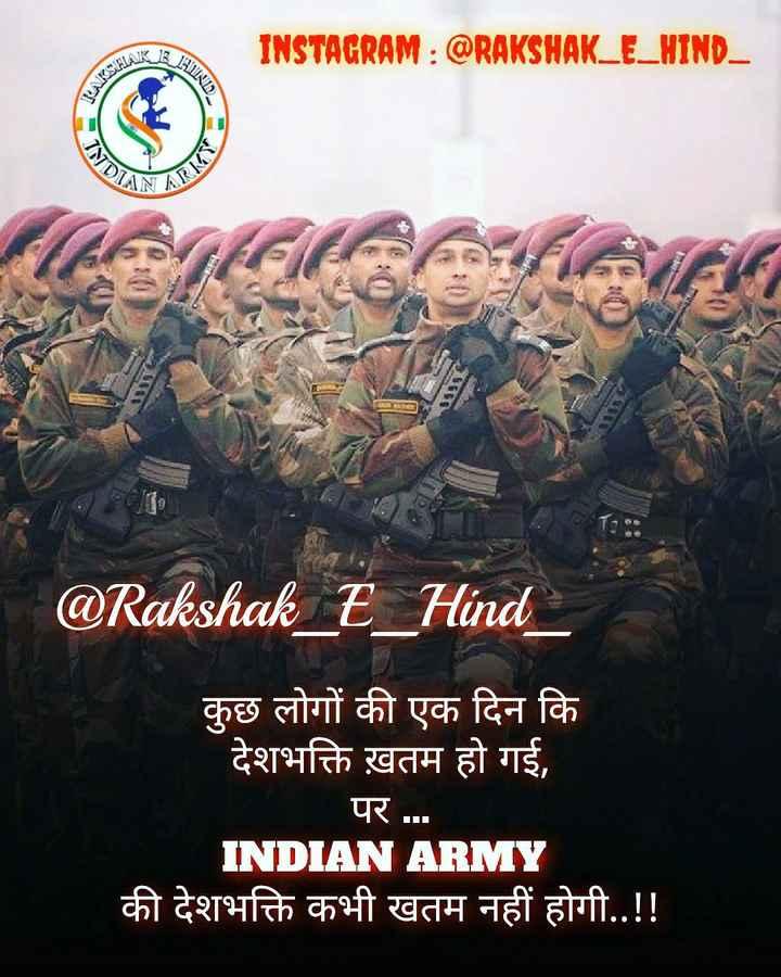 🇮🇳 ફોજી સ્ટેટસ - INSTAGRAM : @ RAKSHAK _ E _ HIND _ RAKSA 1IND UNDUN ARI @ Rakshak _ E _ Hind कुछ लोगों की एक दिन कि देशभक्ति ख़तम हो गई , पर . . . INDIAN ARMY की देशभक्ति कभी खतम नहीं होगी . . ! ! - ShareChat