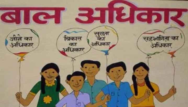 🧒 બાળ અધિકાર દિવસ - बाल अधिकार जीते का अधिकार विकास का अधिकार अधिकार सहभागिता का अधिकार - ShareChat