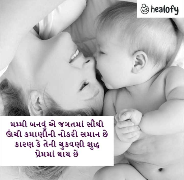👭 બાળકો - healofy મમ્મી બનવું એ જગતમાં સૌથી ઊંચી કમાણીની નોકરી સમાન છે કારણ કે તેની ચુકવણી શુદ્ધ પ્રેમમાં થાય છે . - ShareChat