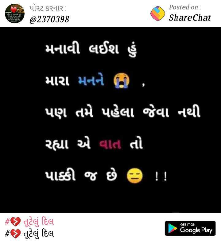 💔 બેવફા પ્રેમી - પોસ્ટ કરનાર : @ 2370398 Posted on : ShareChat મનાવી લઈશ હું મારા મનને છે , પણ તમે પહેલા જેવા નથી રહ્યા એ વાત તો પાક્કી જ છે e ! ! # # તૂટેલું દિલ તૂટેલું દિલ GET IT ON Google Play - ShareChat