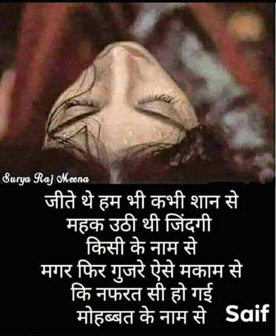 💔 બેવફા પ્રેમી - Surya Raj Meena जीते थे हम भी कभी शान से महक उठी थी जिंदगी किसी के नाम से मगर फिर गुजरे ऐसे मकाम से कि नफरत सी हो गई मोहब्बत के नाम से Saif - ShareChat