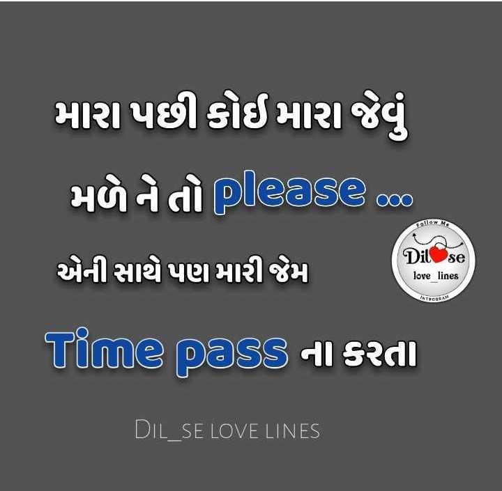 💔 બેવફા પ્રેમી - માસ પછી કોઈ મારા જેવું HU di please . Dil se એની સાથે પણ મારી જેમાં love lines Time pass 11 seal DIL _ SE LOVE LINES - ShareChat
