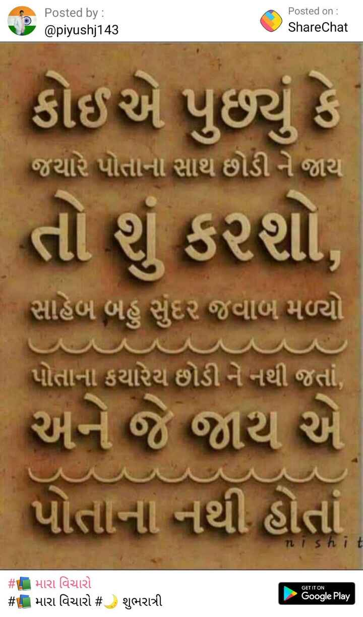 💔 બેવફા પ્રેમી - Posted by : @ piyushj143 Posted on : ShareChat કોઈ એ પુછયું કે તો શું કરશો , જયારે પોતાના સાથ છોડી ને જાય સાહેબ બહુ સુંદર જવાબ મળ્યો પોતાના કયારેય છોડી ને નથી જતાં , અને જે જાય એ પોતાના નથી હોતાં ni shit # \ \ મારા વિચારો # મારા વિચારો # _ શુભરાત્રી GET IT ON Google Play - ShareChat