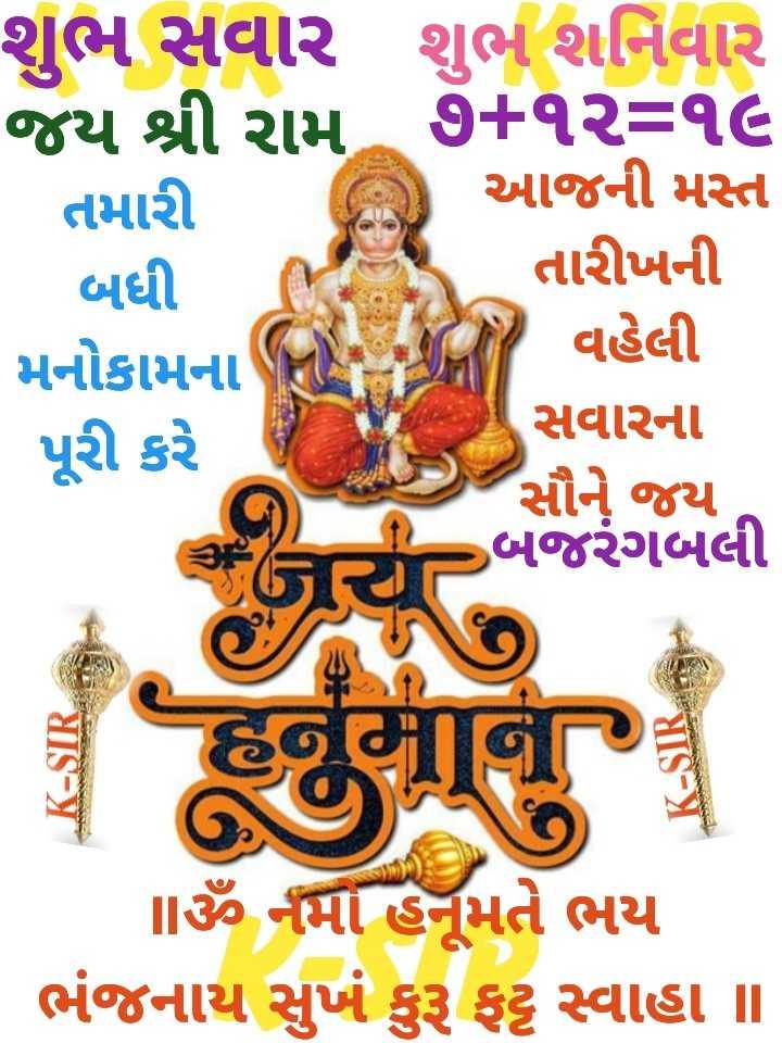 🙏 ભક્તિ & ધર્મ - શુભ સવાર શુભ શનિવાર જય શ્રી રામ ૭ + ૧૨ = ૧૯ તમારી આજની મસ્ત બધી તારીખની મનોકામના જ વહેલી પૂરી કરે છે સવારના સૌને જય બજરંગબલી છે એના II3ૐ નમાં હનુમતે ભય ભંજનાય સુખં કુરુ કુરુ સ્વાહા II - ShareChat