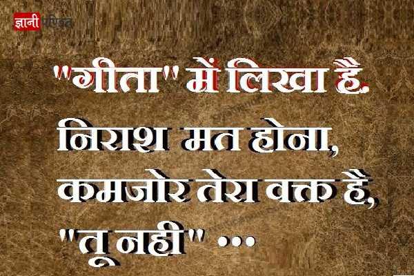 📕 ભગવદ્ ગીતા જ્યંતી - ज्ञानी ॥ गीता में लिखा है . निराश मत होना , कमजोरतेरा वक्त है , त नही . . . - ShareChat