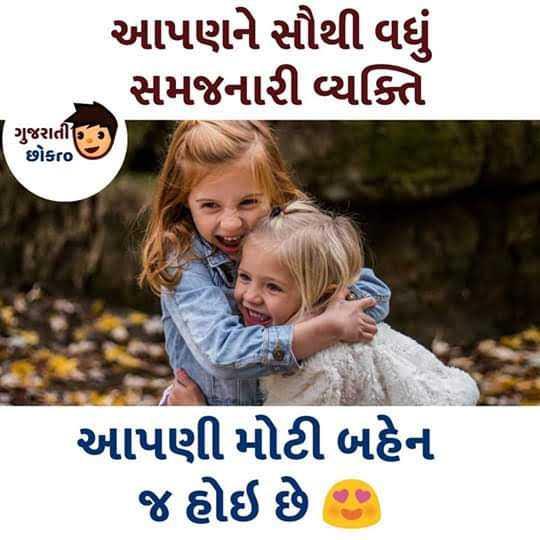 👫 ભાઇ-બહેન પ્રેમ - આપણને સૌથી વધુ સમજનારી વ્યકિત ( ગુજરાતી ) છોકo ) આપણી મોટી બહેન જ હોઇ છે ? - ShareChat