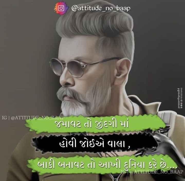 👓 ભાઈનો વટ - o @ attitude _ no _ baap prasanthpras84 ful7o1o376945 IG @ ATTITUDE NO BAAP જમાવટ તો જીંદગી માં હોવી જોઈએ વાલા , | બાકી બનાવટ તો આખી દુનિયા કરે છે . એ @ ATTITUDE _ NO _ BAAP - ShareChat