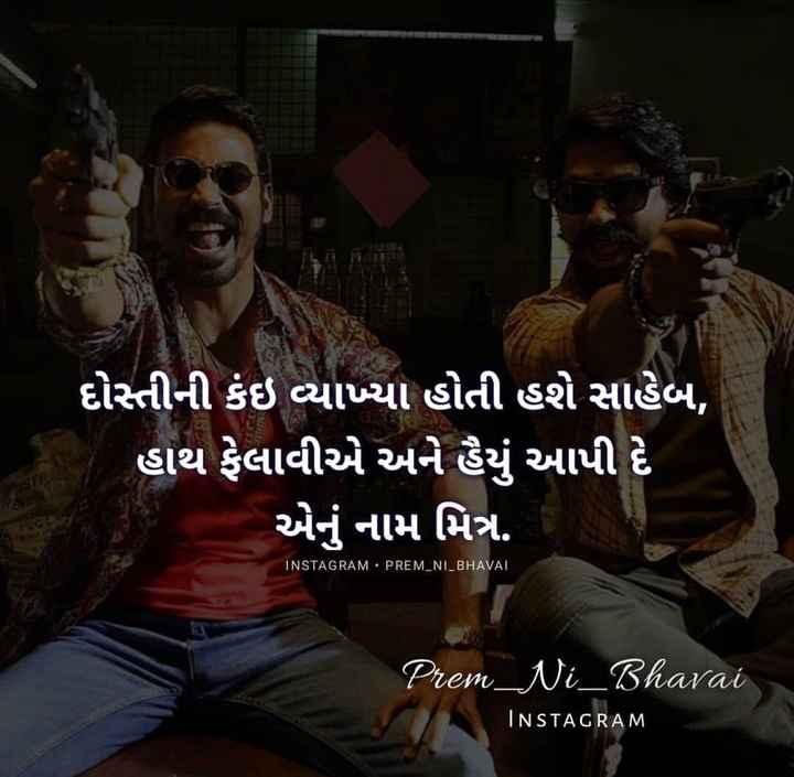 👓 ભાઈનો વટ - દોસ્તીની કંઇ વ્યાખ્યા હોતી હશે સાહેબ , હાથ ફેલાવીએ અને હૈયું આપી દે ' એનું નામ મિત્ર . INSTAGRAM PREM _ NI _ BHAVAI Prem _ Ni _ Bhavai INSTAGRAM - ShareChat