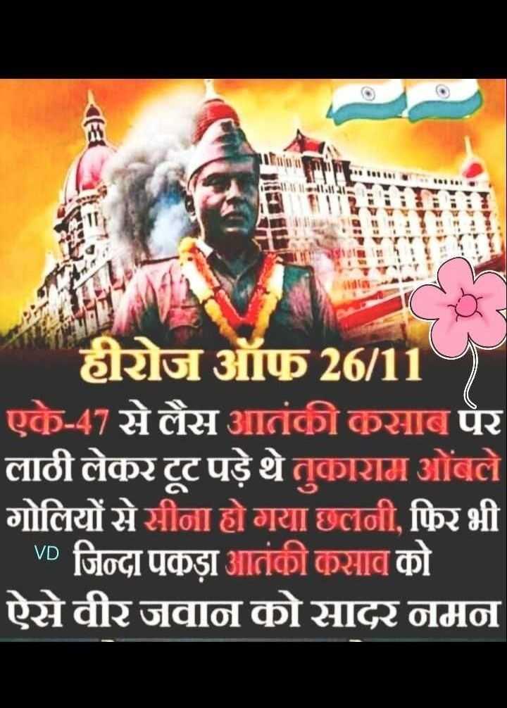 📕 ભારતીય બંધારણ દિવસ - हीरोज ऑफ 26 / 11 ) एके - 47 से लैस आतंकी कसाब पर लाठी लेकर टूट पड़े थे तुकाराम ओंबले गोलियों से सीना हो गया छलनी , फिर भी _ VD जिन्दा पकड़ा आतंकी कसाव को ऐसे वीर जवान कोसादर नमन - ShareChat
