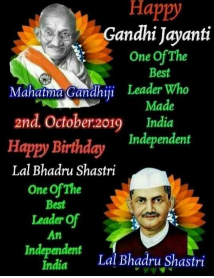 💐 મહાત્મા ગાંધી જયંતિ - Happy Gandhi Jayanti One Of The Best Mahatma Gandhiji Leader Who 2nd . October . 2019 India Made Happy Birthday Independent Lal Bhadru Shastri One Of The Best Leader of An Independent India Lal Bhadru Shastri - ShareChat